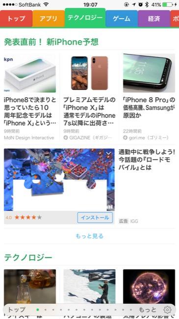smartnewsiphone_01