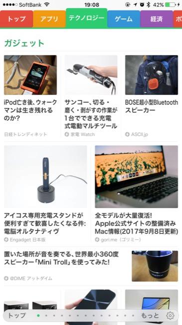 smartnewsiphone_02