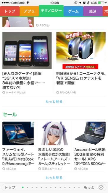 smartnewsiphone_03
