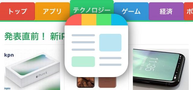 iPhone発表に向けて「スマートニュース」に「発表直前!新iPhone予想」カテゴリが登場