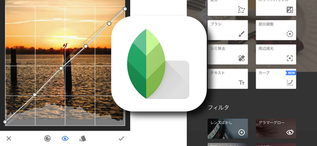 画像加工アプリ「Snapseed」がアップデートでトーンカーブ機能を追加