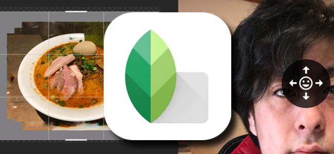 画像編集アプリ「Snapseed」がアップデート!顔の向きを変えたり、写真の周辺を拡張できるなど強力な機能が追加!