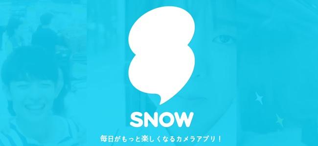 要注意!(そもそも違法に近い)無料音楽アプリを入れていると人気カメラアプリ「Snow」ログイン時に乗っ取りをされる可能性あり