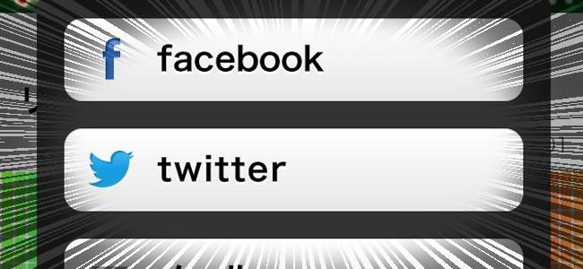 【ミートアイ公式アプリはココがいい】TwitterやFacebookもボタンひとつでシェアできる!