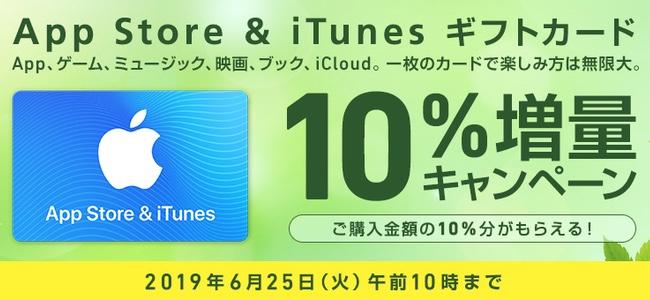 ソフトバンクがオンラインショップで「App Store & iTunes ギフトカード」の10%増量キャンペーンを実施中。6月25日午前10時まで