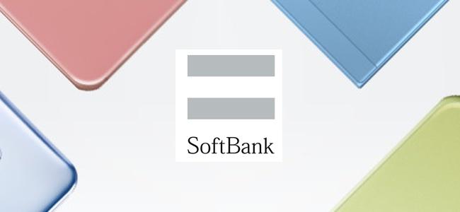 ソフトバンクが大阪府北部を震源とする地震に伴い利用料金の支払い期限延長などの支援措置を実施