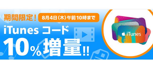 ソフトバンクオンラインショップで「iTunesコード10%増量!!」キャンペーン実施中!8月4日午前10時まで!