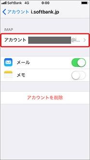 softbankmail02_04