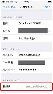 softbankmail02_05