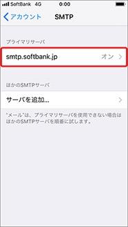 softbankmail02_06