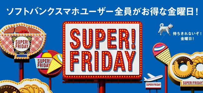 今日から開始!ソフトバンクユーザーは今月金曜は吉野家で牛丼が1杯無料!来月以降は31、ミスドが続くぞ!