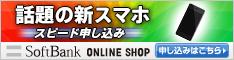 softbankyoyaku