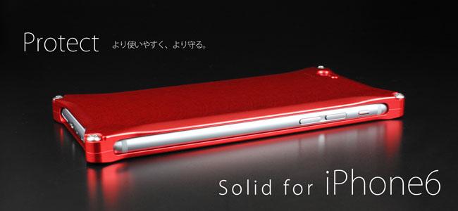 ギルドデザインからアルミ削り出しのケース「 ソリッド for iPhone6 」が登場!