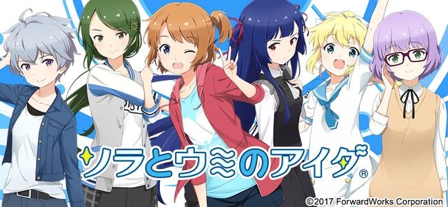 「ソラとウミのアイダ」TVアニメが2018年10月より放送開始決定!