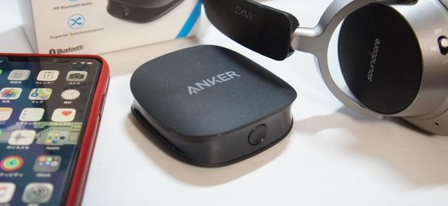 Ankerから、これ1つで送信も受信もOK。Bluetooth非搭載のオーディオ機器を簡単に無線で使えるようにする「Soundsync」が発売