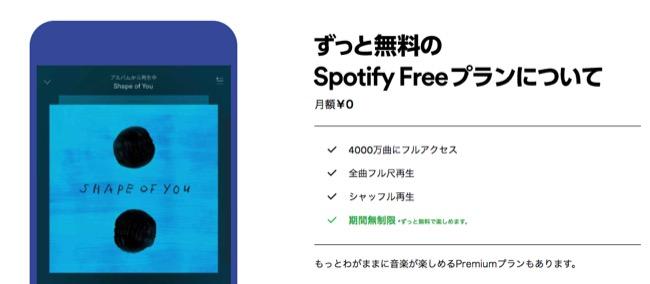 spotify_01