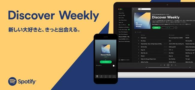 Spotifyが聞いている音楽に基いてユーザー毎に聴いたことがないけど好みであろう曲を自動でプレイリストにまとめてくれる「Discover Weekly」機能を開始
