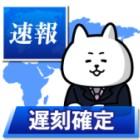 【厳選LINEクリエイターズスタンプ】緊急速報がスタンプに「ぬっこぬこテレビ~報道編」ほか