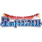 スマホ向けオリジナルのドラクエ新作「星のドラゴンクエスト」発表!2015年配信予定!