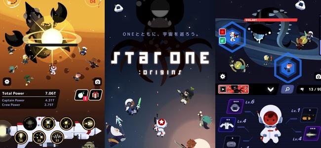 可愛らしい見た目と機能性に優れたデザイン、止め時を失うゲーム性に豊富なやりこみ度、クリッカー&放置ゲームと一括りにしてしまうにはあまりに勿体無い「StarONE : Origins」