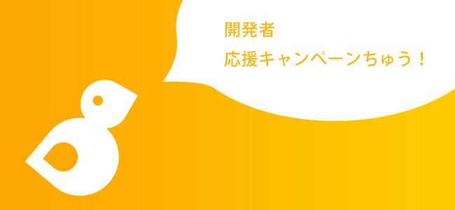 【開発者向け】7月限定!チェック250件分無料&1万円のギフト券プレゼントキャンペーン!【STARTRY】