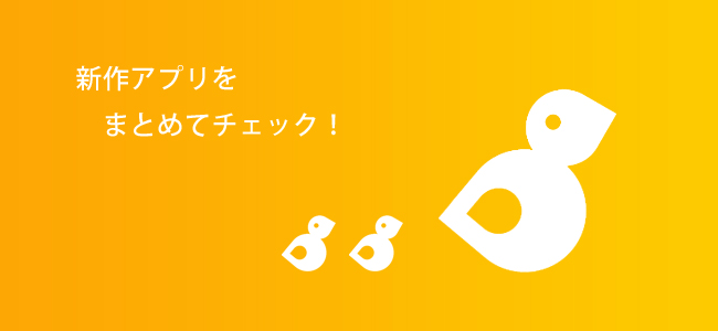 これからリリースする新作アプリを一気にチェック!【STARTRY定期便08/30】