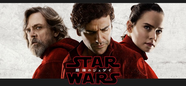 「スター・ウォーズ/最後のジェダイ」がiTunes、Google Playで発売開始!