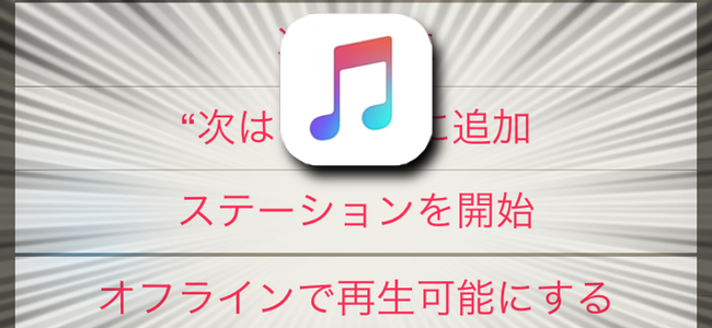 Apple Musicの共有メニューにある「ステーションを開始」って何?自分の音楽の幅が広がる凄い機能だった!