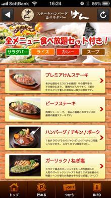 steakken3
