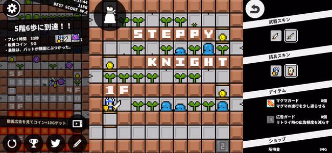 大胆にそして繊細に進め!一歩の間違いが即命取り。テンポよく進めば最高に気持ちいいパズルアクション「ステッピーナイト」レビュー