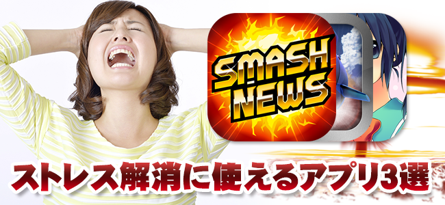 爆破からボクササイズまで!ストレス解消に使えるiPhoneアプリ3選!