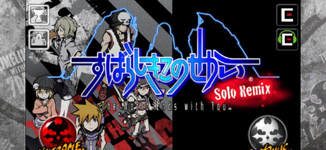 渋谷を舞台に死神のゲームが始まる。DSの名作RPGを今度はスマホで!「すばらしきこのせかい Solo Remix」