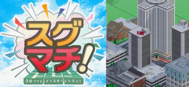 たったの3分で街をつくることができるパズルゲーム「スグマチ!」