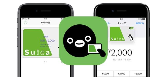 「Suica」アプリがアップデートでiPhoneでのネットショッピングにSuica決済が利用可能に。画面デザインを一新、iPhone X表示も対応