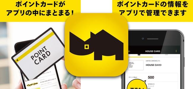 ポイント カード を まとめる アプリ