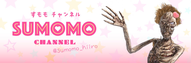 sumomo_pic