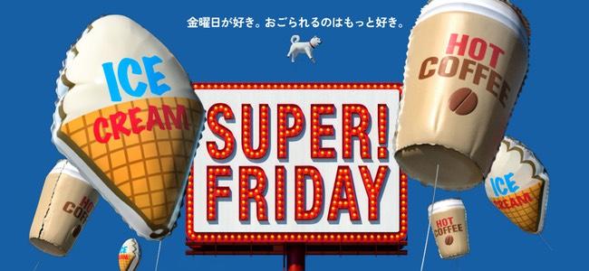 ソフトバンクのスーパーフライデー6月はセブン-イレブンのアイス3種とコーヒーの4製品の中からいずれか1つが無料!