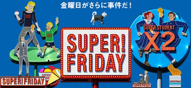 ソフトバンクの「SUPER FRIDAY」第二弾クーポンの配信が開始!3月はファミチキが毎週1つ無料!