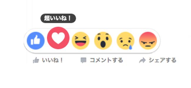 Facebookに「いいね!」を超える「超いいね!」登場!その他要望の高かった「ひどいね」など5つのボタンが追加!