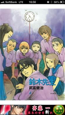 suzukisennsei4