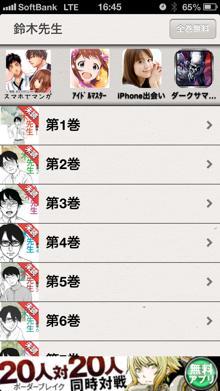 suzukisennsei5