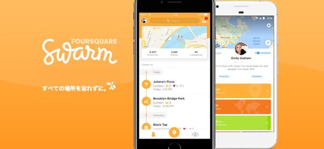 チェックインアプリ「Swarm」がアップデートでアプリ内のデザインを大幅に変更。メイン画面も自分の行動履歴に刷新
