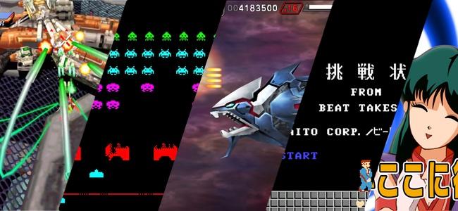 「ダライアス」も「インベーダー」も「レイシリーズ」も「たけしの挑戦状」も!タイトーのゲームアプリが一斉セールを開催中!