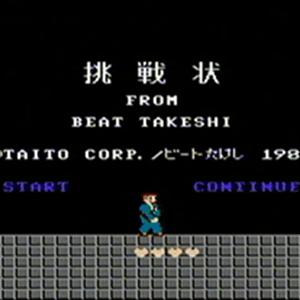 taito_classics_takeshi_icon-min