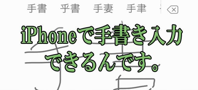 iPhoneで手書き文字入力をしよう!これで難しい漢字もラクラク入力できるぞ