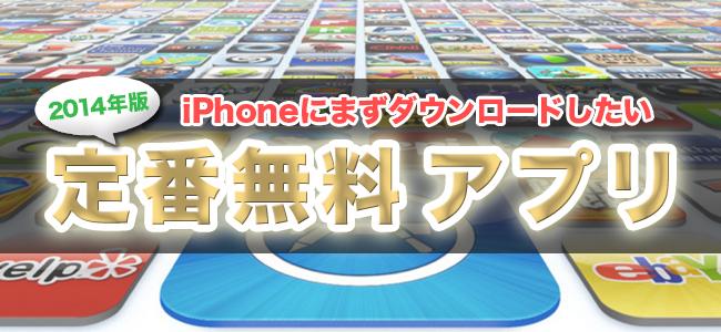 iPhone 5s/5cを買ったらまずダウンロードしたい定番アプリ!オール無料!
