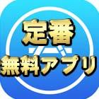 iPhone 6/6 Plusを買ったらまずダウンロードしたい定番アプリ!オール無料!