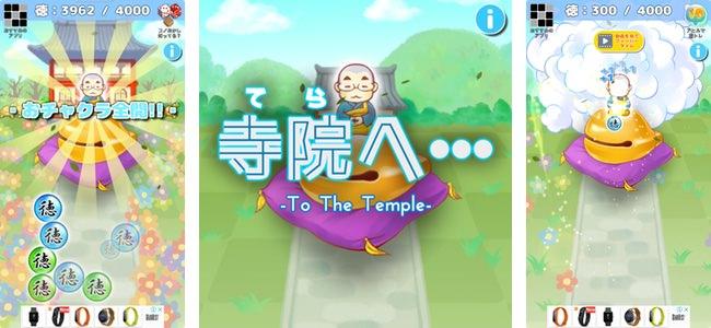 このアプリの本質は本の付録!?アプリ開発指南書のサンプルを商業向けに完成させたシンプルな放置収集ゲーム「寺院(てら)へ…」