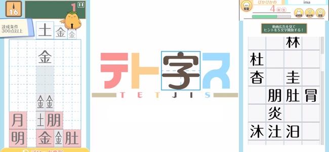 ダメだその場じゃ全然思いつかねぇ!辞書を片手にプレイしたい漢字を組み合わせて漢字を作るパズル「テト字ス」