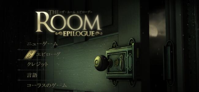 錬金術師の部屋に隠された謎を解き明かせ!「脱出ゲーム The Room」